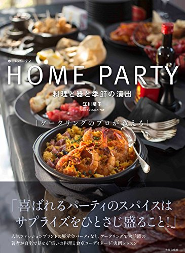 HOME PARTY 料理と器と季節の演出