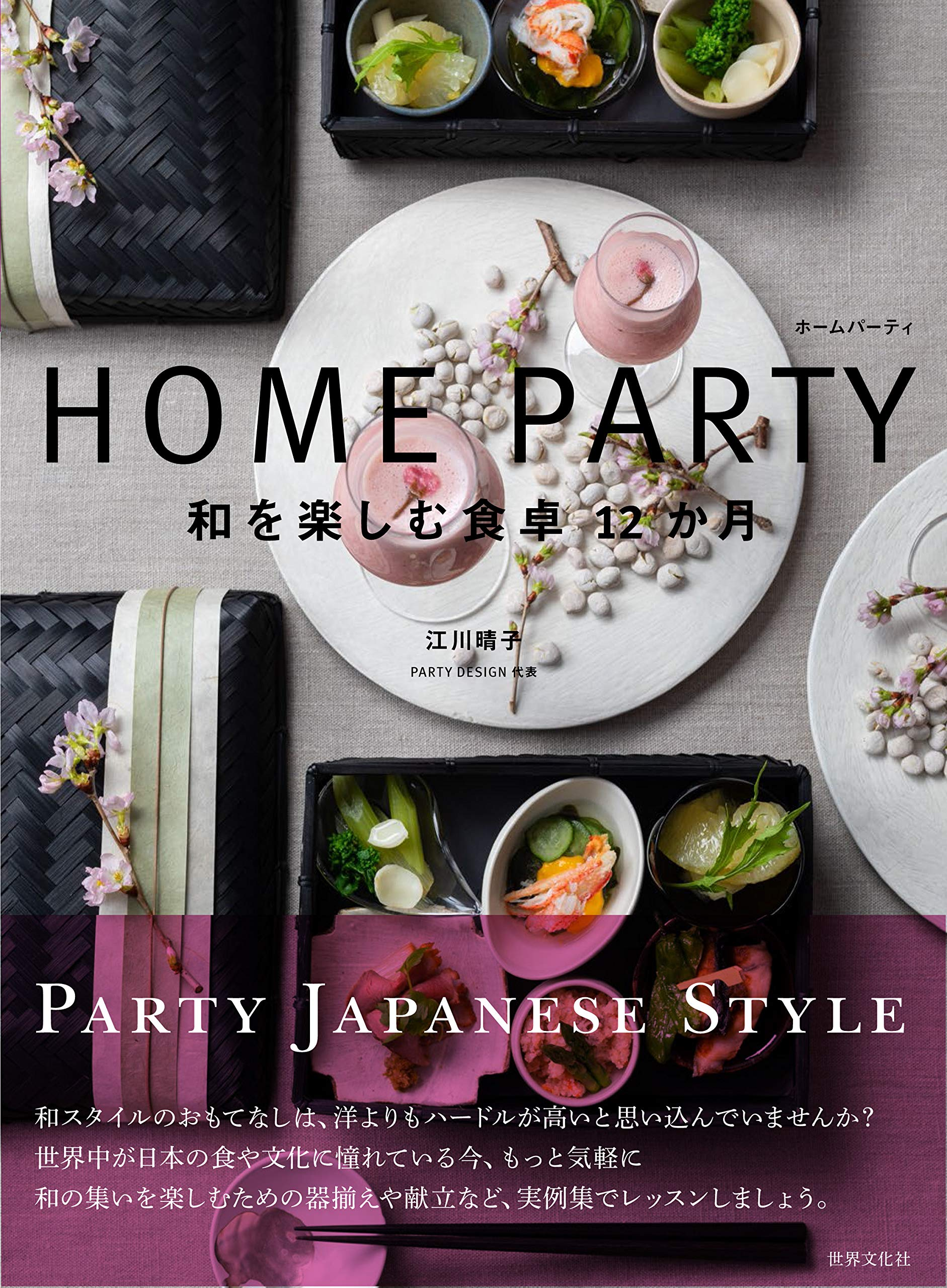 HOME PARTY 和を楽しむ食卓 12か月